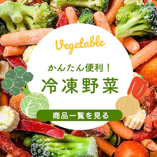 今使っておきたい冷凍野菜